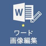 ワード画像編集講座のレッスン紹介