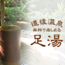 【松山道後温泉】無料で行ける足湯巡り~ふなや・大和屋~