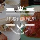 デートや女子会にもおすすめ JR松山駅近くのランチ6選