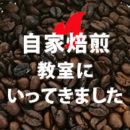 コーヒー豆の焙煎教室に行ってきました